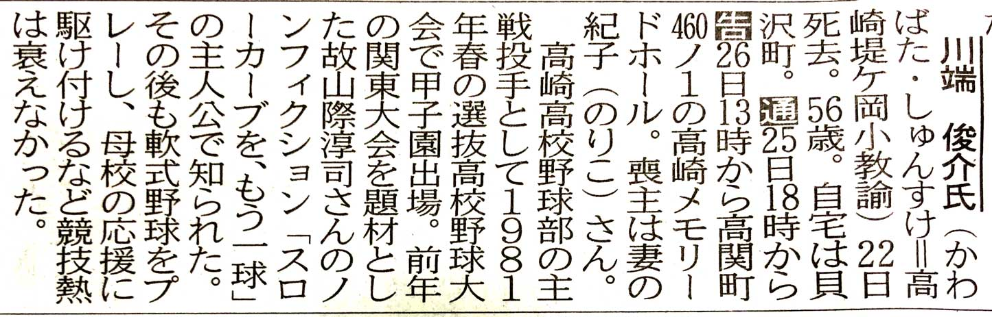 http://takataka-baseballob.com/Photo/2019/kawabata.jpg